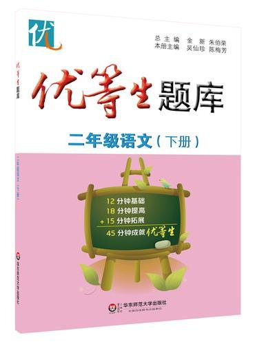 优等生题库·二年级语文(下册)