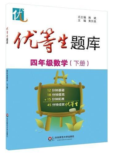 优等生题库·四年级数学(下册)