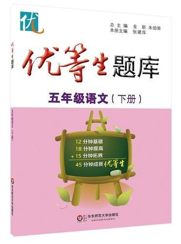 优等生题库·五年级语文(下册)