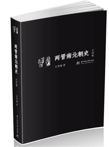 两晋南北朝史(文明卷)