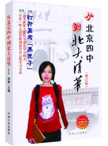 从北京四中到北大清华(增订版:打开高考黑匣子)
