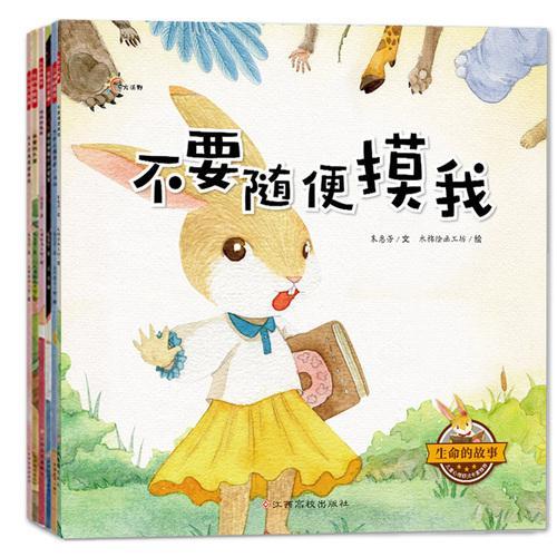 生命的故事(套装全6册)