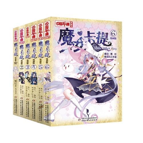 《中国卡通》漫画书——魔女卡提 漫画版1-6(6册/套)