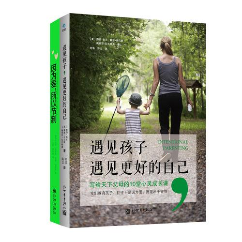 遇见孩子,遇见更好的自己+因为爱,所以节制(套装共2册)