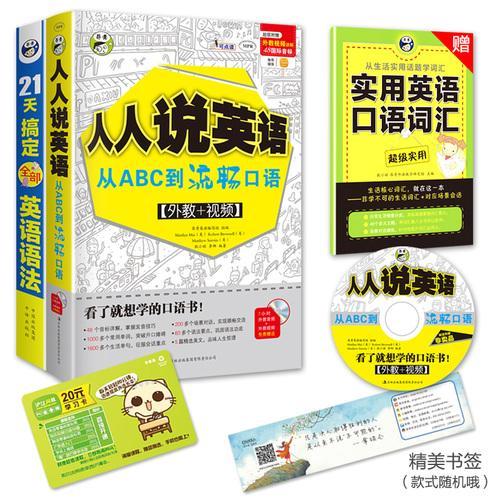 零起点英语入门 :21天搞定全部英语语法+人人说英语(套装2册)