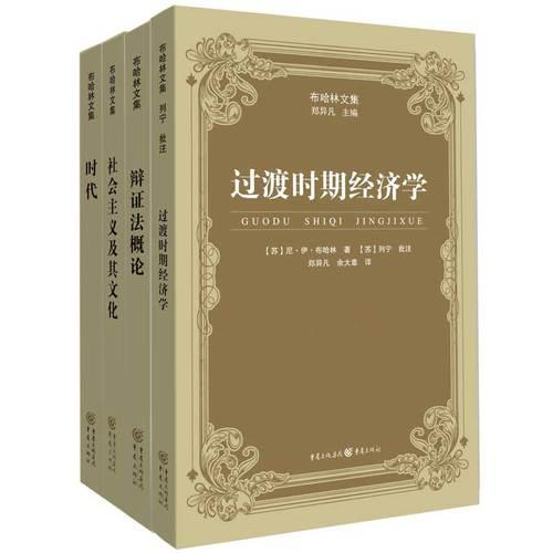 布哈林文集:辩证法概论、过渡时期经济学、社会主义及其文化、时代(全四册)
