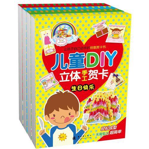 儿童DIY立体手工贺卡(全4册)