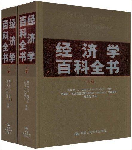 经济学百科全书(上下卷)
