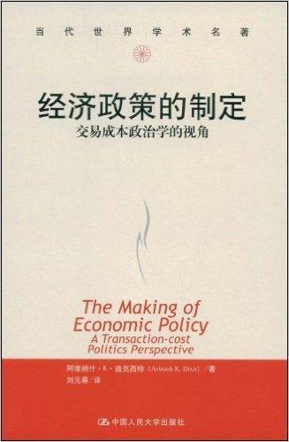 经济政策的制定:交易成本政治学的视角(当代世界学术名著)