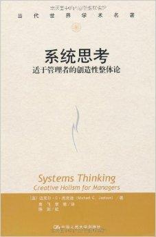 系统思考——适于管理者的创造性整体论(当代世界学术名著)