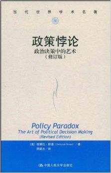 政策悖论:政治决策中的艺术(修订版)(当代世界学术名著)