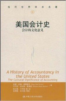 美国会计史——会计的文化意义(当代世界学术名著)