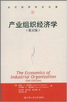产业组织经济学(第五版)(当代世界学术名著)