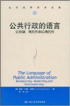 公共行政的语言——官僚制、现代性和后现代性(当代世界学术名著)