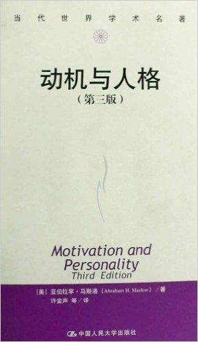 动机与人格(第三版)(当代世界学术名著)