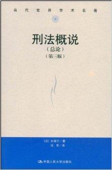 刑法概说(总论)(第三版)(当代世界学术名著)