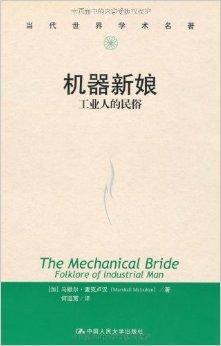 机器新娘——工业人的民俗(当代世界学术名著)