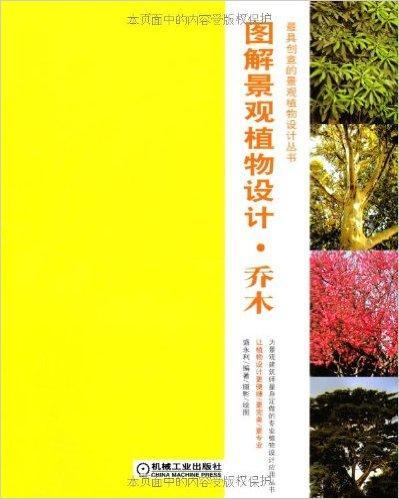 图解景观植物设计   乔木篇