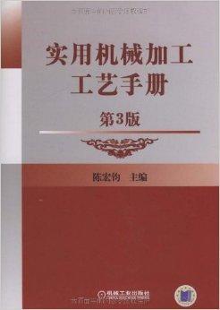 实用机械加工工艺手册 第3版