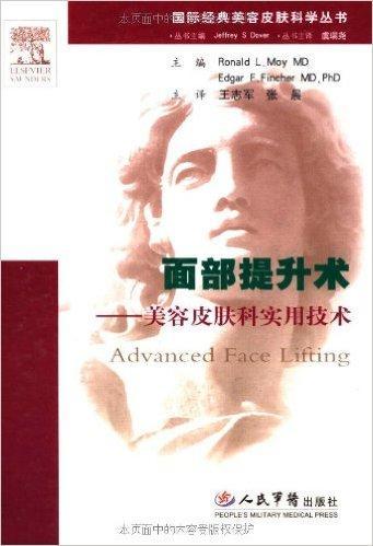 面部提升术.美容皮肤科实用技术.国际经典美容皮肤科学丛书
