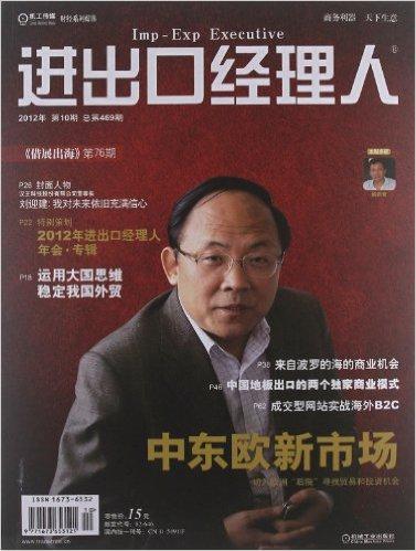 进出口经理人(2012年第11期)