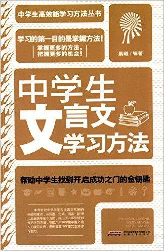 中学生文言文学习方法