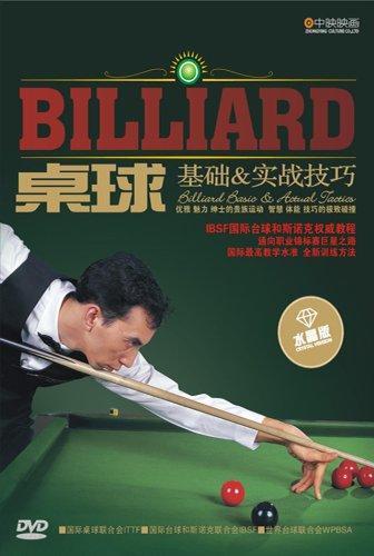 (DVD+BOOK)桌球基础&实战技巧