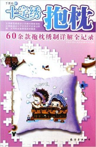手绣坊01——卡通十字绣