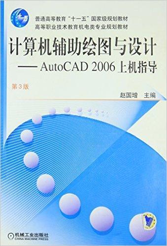 计算机辅助绘图与设计:Auto CAD2006上机指导(第3版)