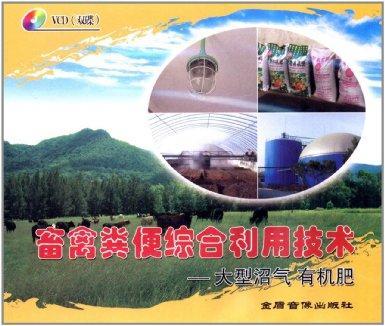 畜禽粪便综合利用技术 大型沼气有机肥(双碟)