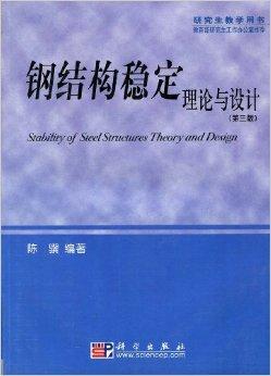 钢结构稳定理论与设计(第三版)