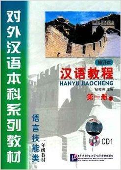 配套光盘:汉语教程 第一册 (修订本) 下 (2CD)