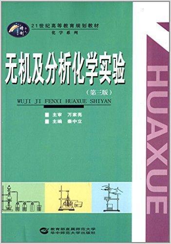 无机及分析化学实验(第三版)