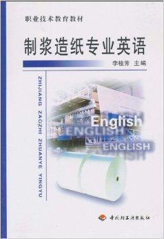 制浆造纸专业英语/高等职业教育教材