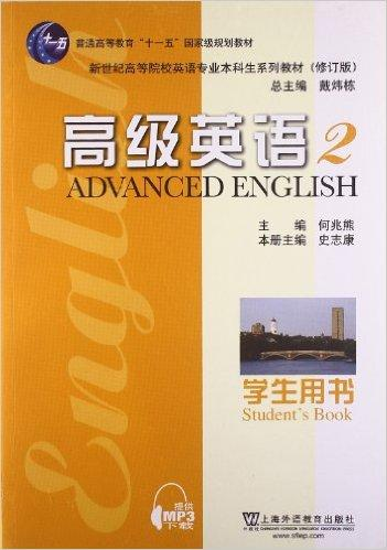 英语专业本科生教材修订版:高级英语2学生用书(附mp3下载)