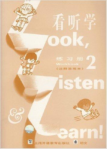 看听学练习册(2)(注释改编本)
