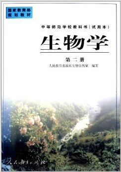 生物学(第2册)