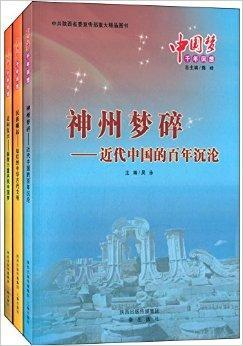 中国梦--千年回想