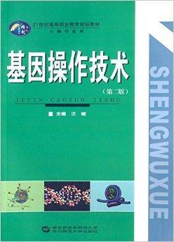 基因操作技术(第二版)