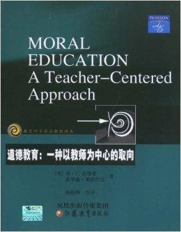 道德教育:一种以教师为中心的取向
