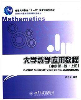 大学数学应用教程(本科第二版 上册)