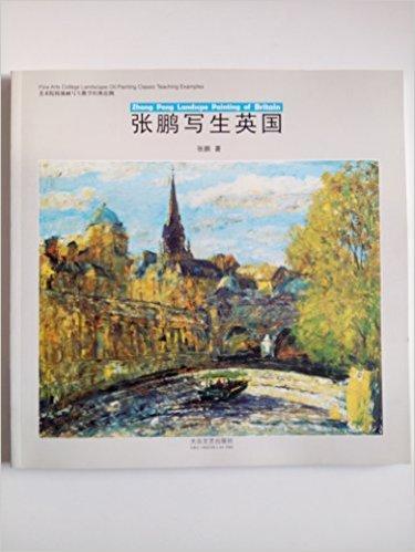 美术院校油画写生教学经典范例(全2册)