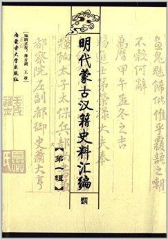 明代蒙古汉籍史料汇编(一)