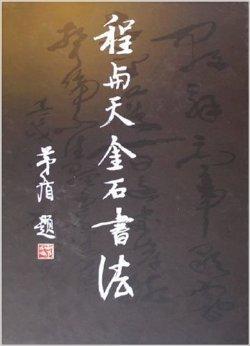 程与天金石书法(精装)