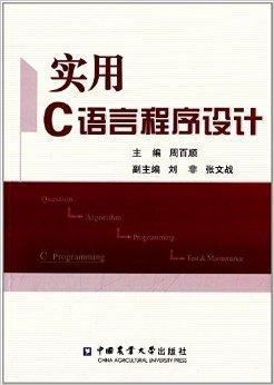 实用C语言程序设计
