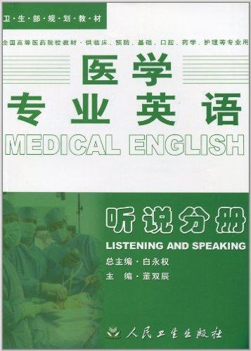 医学专业英语-听说分册