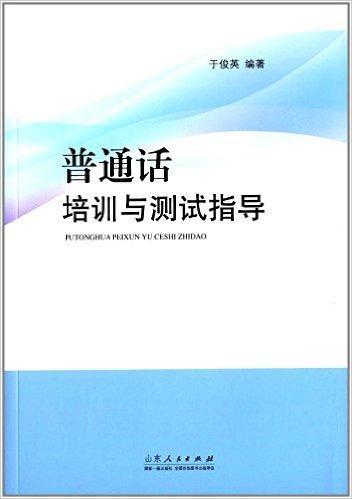 普通话培训与测试指导
