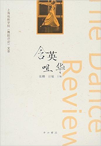 含英咀华--上海戏剧学院《舞蹈评论》文萃