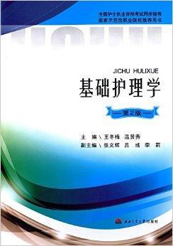 基础护理学(第2版)