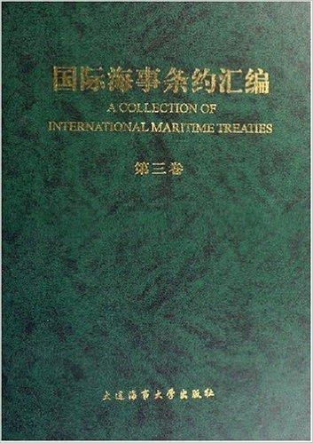 国际海事条约汇编(第三卷)